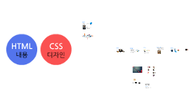 HTML+CSS 오리엔테이션