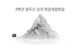 절두산 성지 현장학습(박문초)