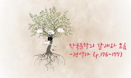 한국문학의 갈래와 흐름