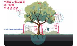 수화 교육의 문제(그림 추가)