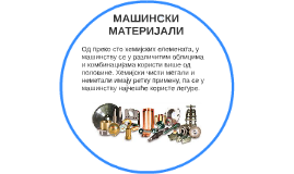 Copy of МАШИНСКИ МАТЕРИЈАЛИ
