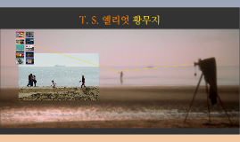 T. S. 엘리엇: 황무지 The Waste Land by T. S. Eliot