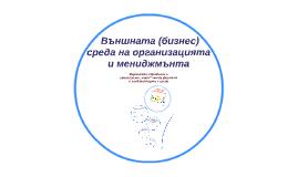 4.3. Външната (бизнес) среда на организацията и мениджмънта
