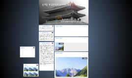 숭례문 복원과정의 STEAM 학습