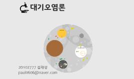 Copy of 대기오염론 PPT 발표