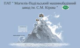 """ПАТ """" Могилів-Подільський машинобудівний завод ім. С.М. Кіро"""