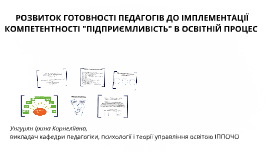 """Результати дослідно-експериментально роботи на тему """"РОЗВИТО"""