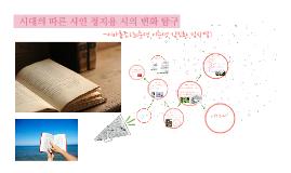 Copy of 시대의 따른 시인 정지용 시의 변화 탐구