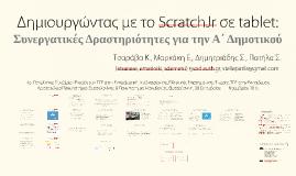 Δημιουργώντας με το ScratchJr σε tablet:  Συνεργατικές Δραστηριότητες για την Α΄ Δημοτικού