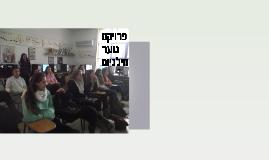 נוער מילניום בהנהלה ינואר 2014 Millennium Youth Project Hebrew