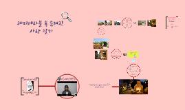 Copy of [레미제라블]
