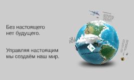 BIOCAD - глобализация