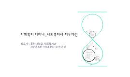 Copy of 사회복지 세미나_사회복지사 처우개선