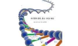 Copy of 유전병의 종류와 치료법