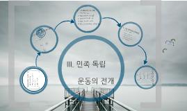 근현3-5 민족문화 수호 운동