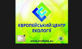 Copy of ЕЦЕ