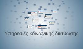 Υπηρεσίες κοινωνικής δικτύωσης