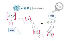 프레지 소개 및 가이드 파포연동 전