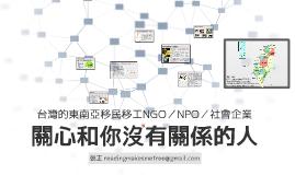 NGO/NPO/社會企業2016