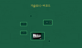 기술(01)-바코드