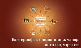 Бактериофаг, онцлог шинж чанар, ангилал, хэрэглээ