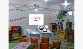 Sala Infantil Nahúm Pérez Paz de la ENBA: Proyecto de automatización