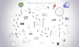 Copy of Третичен сектор