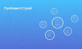 Copy of РусИнвестСтрой