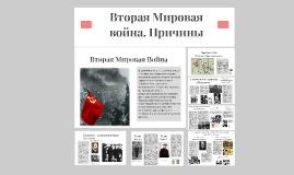 Copy of Вторая Мировая война. Причины