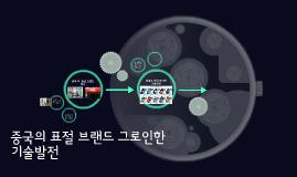 중국의 모방 그리고 기술발전