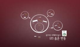01 음운 (2) 음운 변동