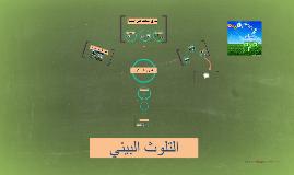 education à l'environnement; (en Arabe)