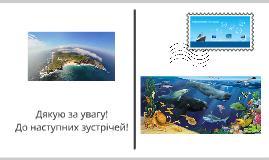 Copy of Фантастичний світ океану