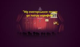 """""""Від аматорського театру"""
