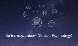 จิตวิทยากลุ่มเกสตัลท์ (Gestalt Psychology)