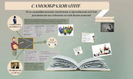 Роль самообразования студентов и преподавателей