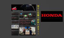 本田コレクションホールの発表