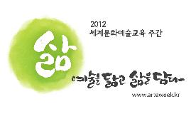 2012 세계문화예술교육 주간