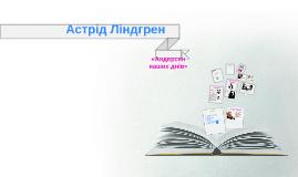 Copy of Астрід Ліндгрен