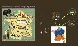 языковая вариативность севера Франции