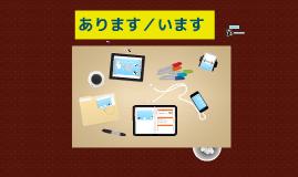 います/あります 初級日本語