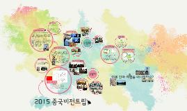 Copy of 2015 중국비전트립