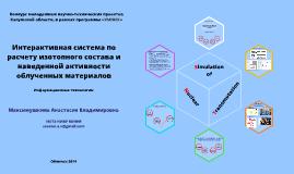 Максимушкина_У.М.Н.И.К.14(весна)