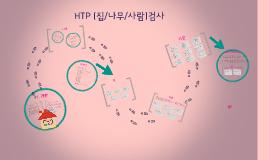 Copy of HTP (집/나무/사람)검사