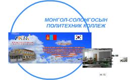 Copy of МОНГОЛ-СОЛОНГОСЫН ПОЛИТЕХНИК КОЛЛЕЖ