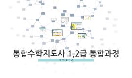 통합수학지도사 안내 및 우깨수 소개