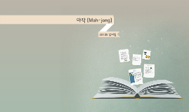 마작 [Mah-jong]