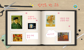 Digital Scrapbook 제작: hyounju kim