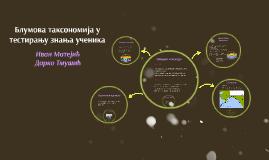 Блумова таксономија у тестирању знања ученика