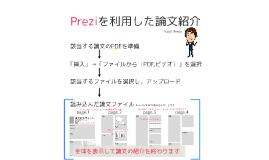 Preziを利用した論文紹介の方法
